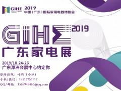 2019GIHE|中国家电博览会|顺德家电展|官方资讯
