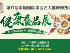 2019广州国际中医药展中医理疗博览会