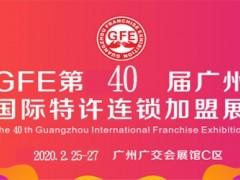 GFE2020第40届广州国际餐饮加盟展
