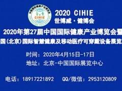 2020年中国(北京)国际智慧医疗及可穿戴设备博览会