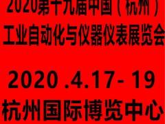 2020杭州自动化展览会
