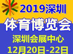 2019深圳国际体育用品及运动服饰博览会(spoe)
