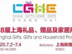 2020年上海第18届礼品展会
