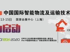 TTE2020中国国际智能物流及运输技术展览会