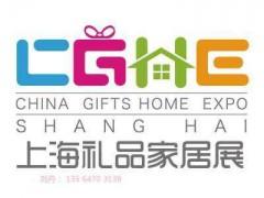 2020中国(上海)国际日用百货商品博览会(春季)