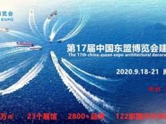 第十七届中国-东盟博览会建筑装饰材料展