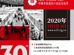 2020上海华东进出口商品交易会暨服装服饰展览会