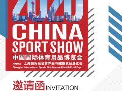 2020中国体博会暨上海国际健康食品及饮料展览会