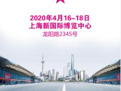 2020第九届上海国际全屋智能家居展