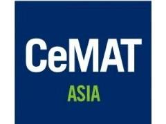 2020中国上海物流技术展CEMAT