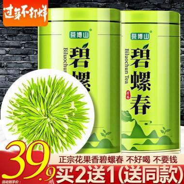 茶博山碧螺春2019新茶明前特级嫩芽绿茶叶浓香型