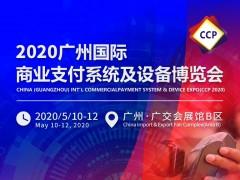 2020广州国际商业支付系统及设备博览会