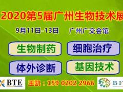 2020广州生物制药展|实验室仪器展|广州生物技术展