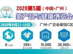 2020广州高端饮用水展 |广州富氢产业展 |水素水展