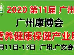 2020广州健康养生展|2020广州保健展 |广州营养品展