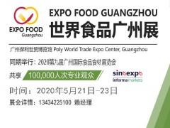 2020广州国际休闲食品展览会