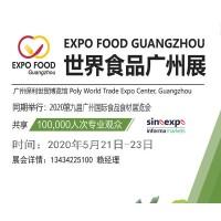 2020广州国际食品食材展览会一食品饮料展览会