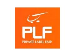 2020第十一届全球零售自有品牌产品亚洲展PLF