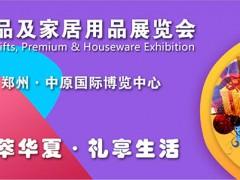 2020郑州国际礼品、赠品及家居用品展览会