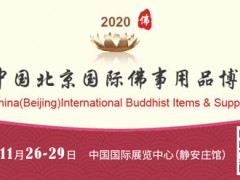 2020第七届中国(北京)国际佛事用品博览会
