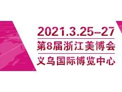 2021第8届浙江美博会&亚洲时尚盛典