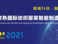 2021常熟国际纺织服装智能制造博览会