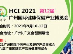 2021第12届广州营养健康保健展览会