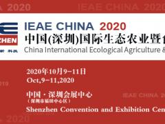 2020深圳营养健康展丨绿色有机农产品展览会