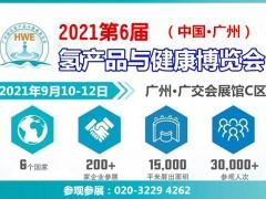 2021广州氢产业及健康展览丨富氢设备及产品展览会