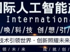 人工智能展会,2020世界人工智能大会-南京站