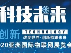 物联网展会,2020亚洲国际物联网展览会-南京站
