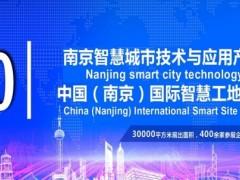 智慧城市展会,2020第十三届南京智慧城市博览会