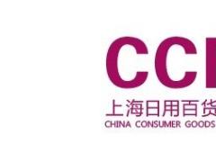 2021年上海国际日用百货商品(春季)博览会