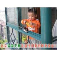 儿童高层防跌落防护网