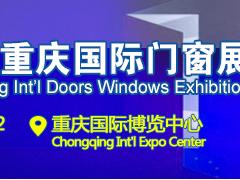 2020重庆国际门窗展/2020第四届重庆国际门窗展