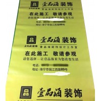 PVC复合针织棉装修保护膜