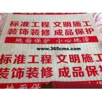 编织布珍珠棉保护膜装修地面保护订制