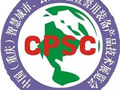 2021第十届重庆国际安防展览会