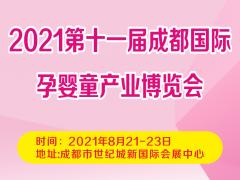 2021年第11届成都国际孕婴童产业博览会8月21-23日