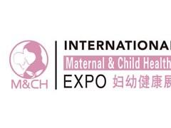 2021广州妇幼健康展暨母婴护理服务及产后康复加盟博览会