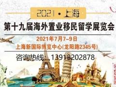 2021中国上海第十九届国际房地产投资移民展览会