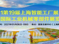 2021上海智能工厂展暨工业机械零部件展览会