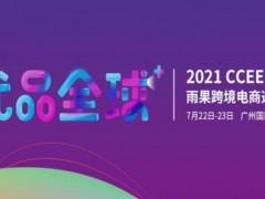 2021CCEE(广州)雨果网跨境电商选品大会