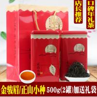 红茶茶叶蜜香型桐木关正山小种