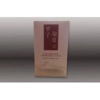 甲子福道茯砖茶