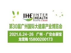 2021广州大健康展览会-2021第30届大健康博览会