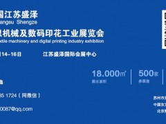2021中国国际纺织机械及印花工业丨盛泽展