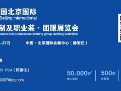2021中国制服团服展丨北京功能服装展丨国际服装展