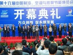 中国冷博会-2021中国国际制冷空调与热泵节能博览会