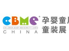 2021年第21届上海CBME孕婴童展览会暨CBME童装展